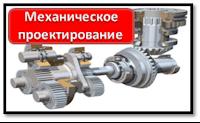 механическое проектирование